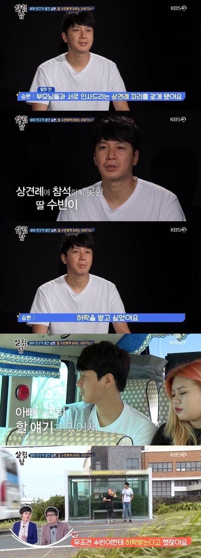 김승현 여자친구 언급 /사진=KBS2 방송화면 캡처