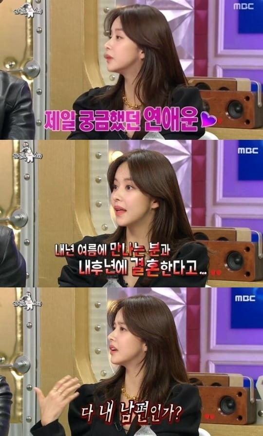 '라디오스타' 한보름 /사진=MBC 방송화면 캡처