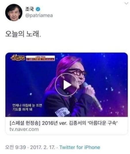 정경심 구속 '조적조' 백미 장식?…이재용 구속 때 김종서 '아름다운 구속'트윗