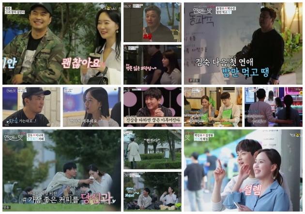 '연애의맛' 정준, 윤정수, 강두, 박진우 /사진=TV조선 방송화면 캡처