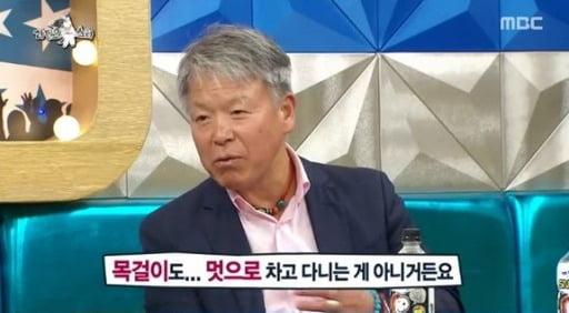 엄홍길 목걸이 / 사진 = '라디오스타' 방송 캡처