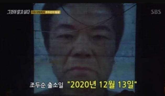 """2020년 12월 13일 그가 온다…'그알' 조두순 최근 모습 공개 """"나오자마자 재범 할 것"""""""