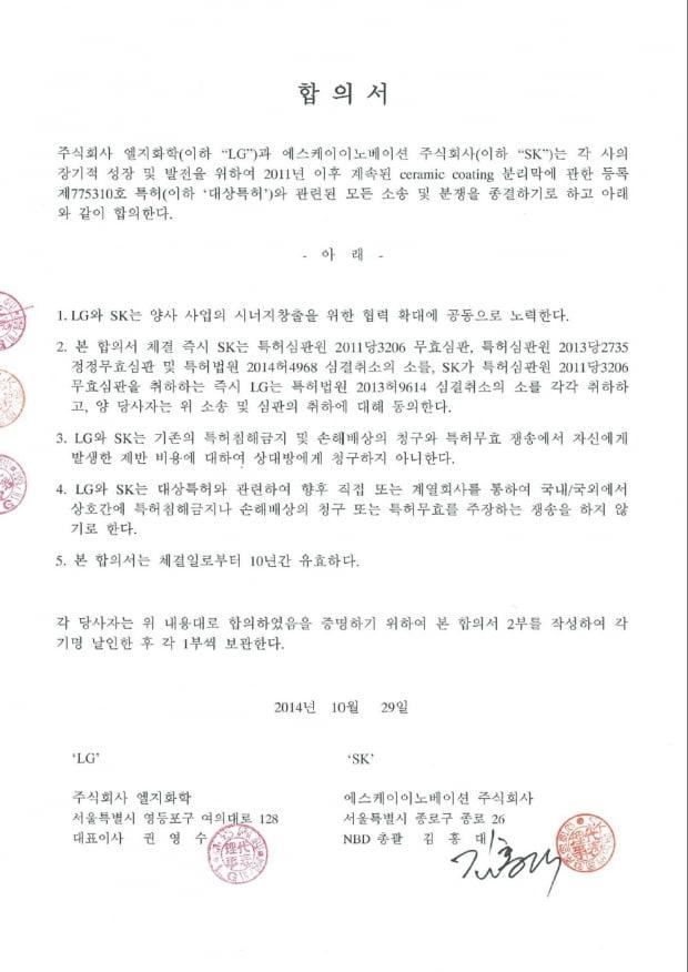 SK이노베이션이 공개한 합의서 전문. 사진=SK이노베이션