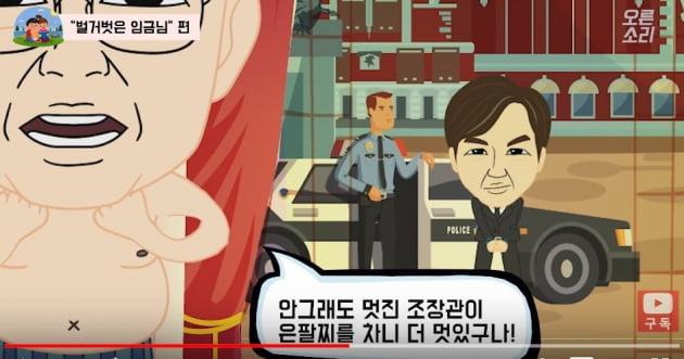 자유한국당 유튜브 '오른소리' 캡처