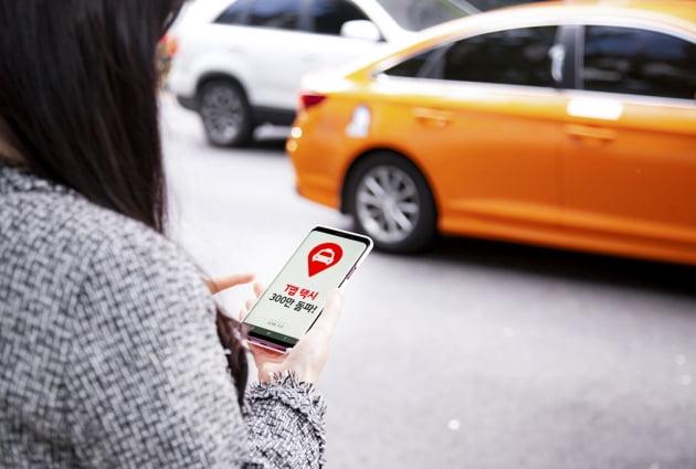SK텔레콤은 자사의 택시 호출 서비스 '티맵택시' 가입자가 300만명을 넘어섰다고 29일 밝혔다.(사진=SK텔레콤)