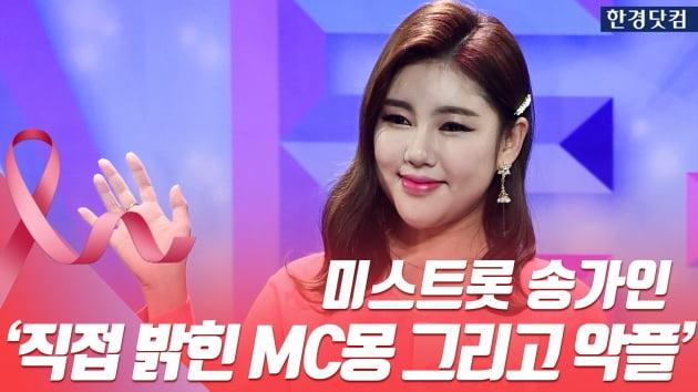 HK영상|'미스트롯' 송가인, '직접 밝힌 MC몽 피처링 그리고 악플'