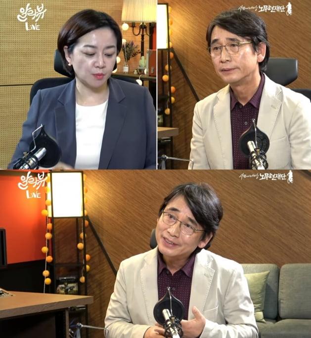 유시민 이사장이 지난 29일 방송된 '알릴레오'서 윤석열 총장 발언을 조국 내사 증거라고 밝혔다. /사진=노무현재단 유튜브 채널