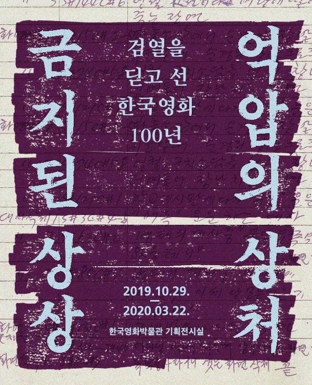 한국 영화 100주년을 기념해 서울 마포구 상암동 한국영상자료원에서 29일 '금지된 상상, 억압의 상처' 전시 기념 기자간담회가 열렸다. / 사진=한국영상자료원 제공