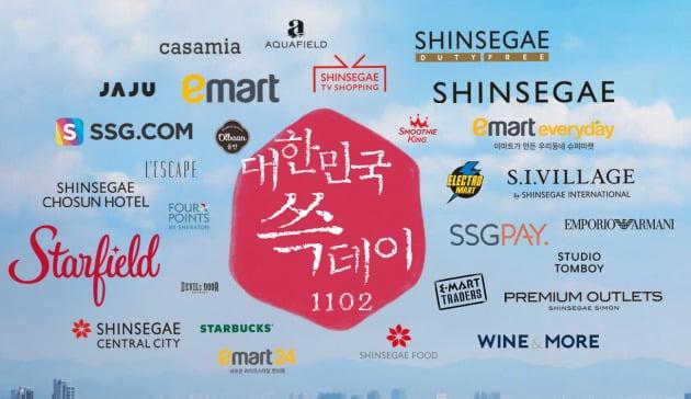대한민국 쓱데이 배너(사진=신세계그룹 제공)
