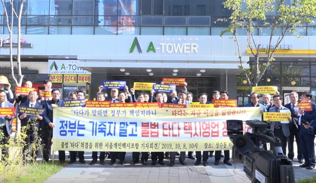 """뿔난 택시업계 규탄회견…""""정부가 타다 꼼수 끝내달라"""""""