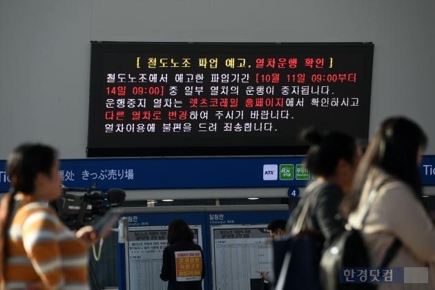 [포토] 철도노조 파업으로 일부 열차 운행 중지