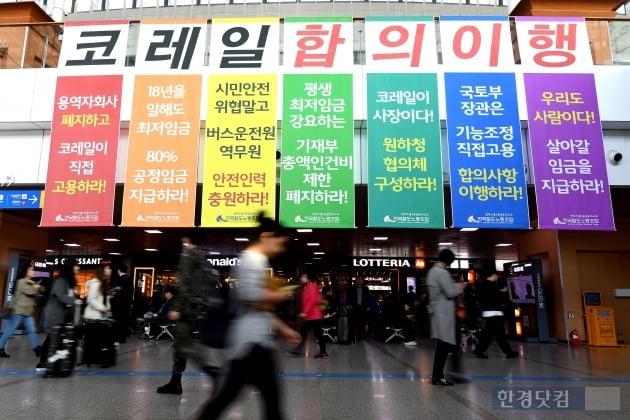 [포토] 철도노조 72시간 파업 시작