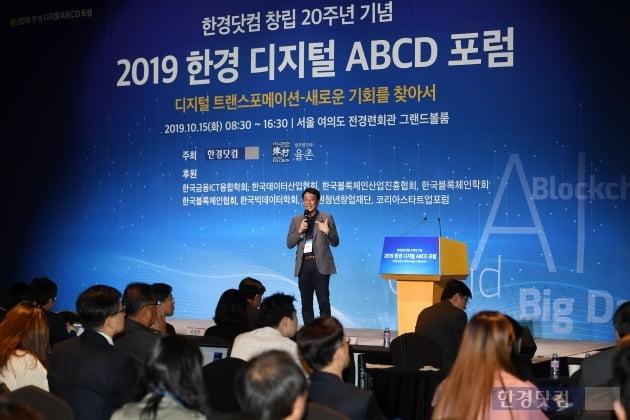 [포토] 초개인화기술에 대해 설명하는 조원규 스켈터랩스 대표(2019 한경 디지털 ABCD 포럼)