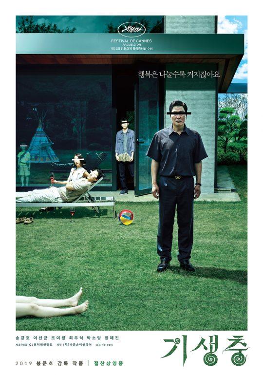 영화 '기생충' 포스터./사진제공=CJ엔터테인먼트