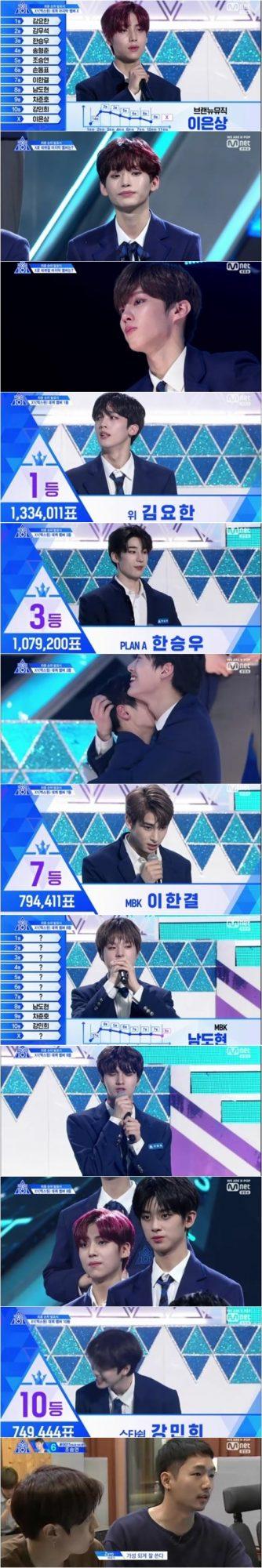 지난 7월 19일 방영된 Mnet '프로듀스X101' 방송화면.