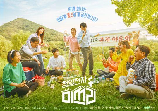 '청일전자 미쓰리'의 포스터. / 제공=tvN