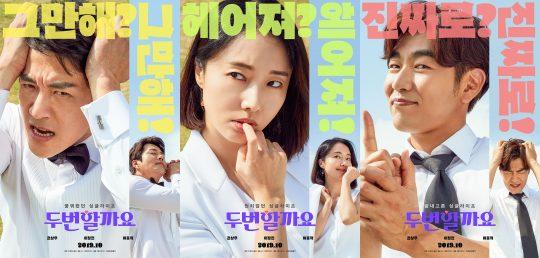 영화 '두번할까요' 권상우(왼쪽부터), 이정현, 이종혁 포스터. /사진제공=리틀빅픽처스