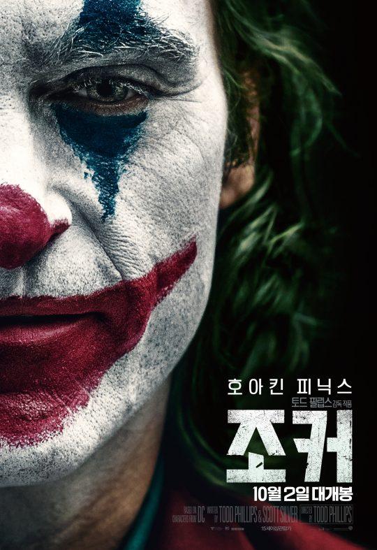 영화 '조커' 포스터./ 사진제공=워너브러더스 코리아
