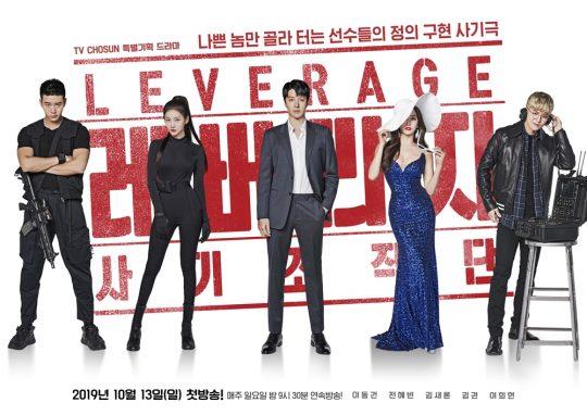 '레버리지' 포스터. /사진제공=TV CHOSUN '레버리지'
