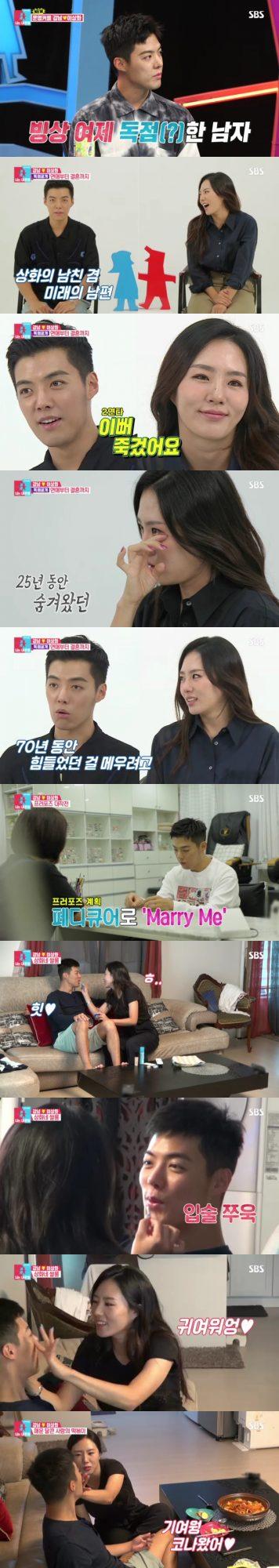 '동상이몽2' 강남·이상화. /사진제공=SBS