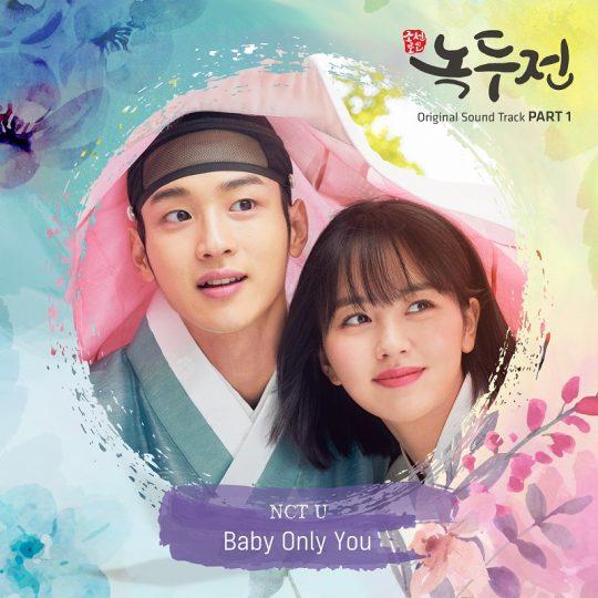 '조선로코 녹두전' OST 온라인 커버 이미지 / 사진제공=모스트콘텐츠