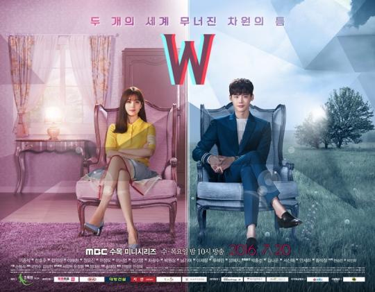 'W(더블유' 포스터./사진제공=MBC