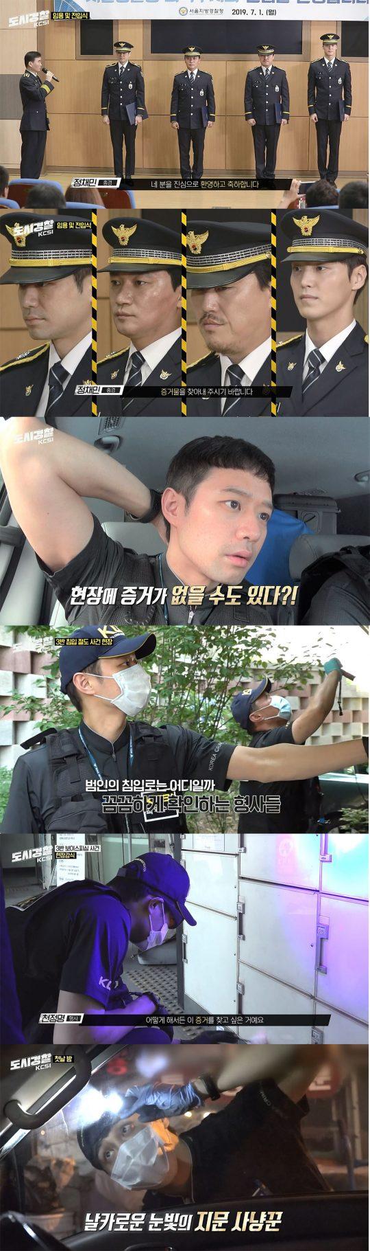 '도시경찰: KCSI' 방송 캡처. /사진제공=MBC에브리원