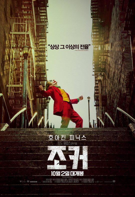 영화 '조커' 포스터. /사진제공=워너브러더스 코리아