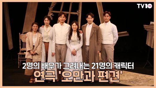 [TV텐] 2명의 배우가 그려내는 21명의 캐릭터 연극 '오만과 편견'