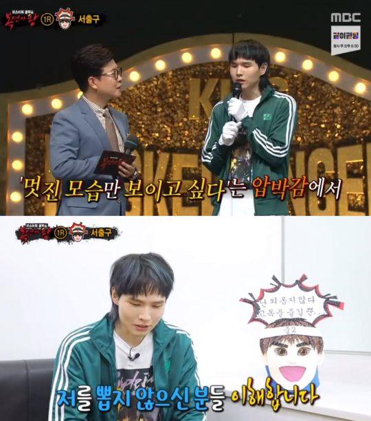 사진=MBC '복면가왕' 캡처