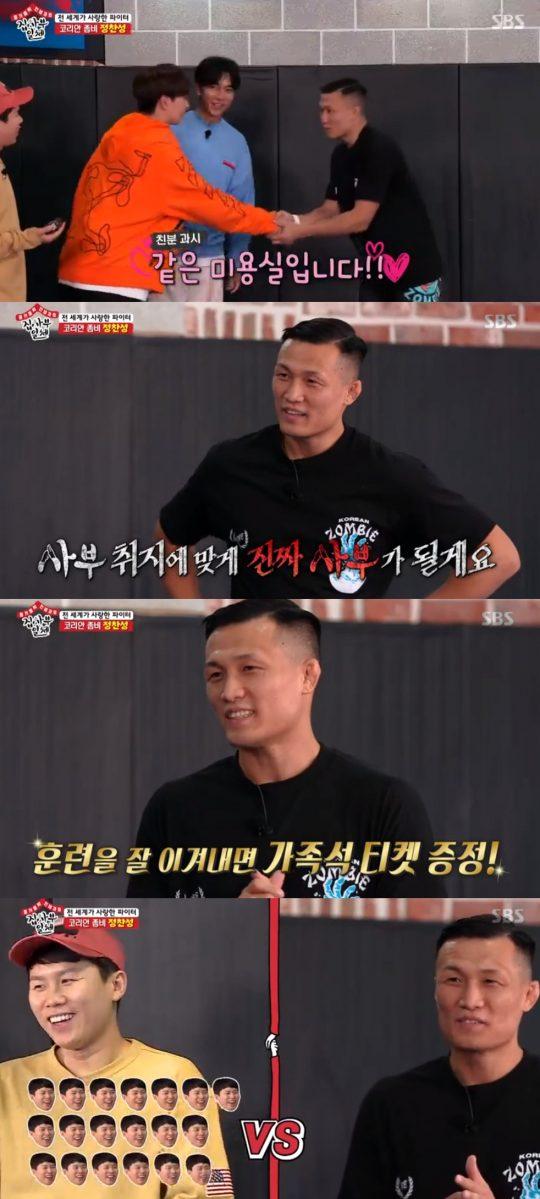 사진=SBS '집사부일체' 방송화면 캡처