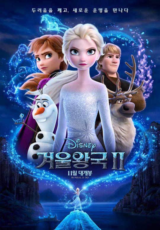 영화 '겨울왕국2' 메인 포스터./사진제공=월트디즈니컴퍼니 코리아