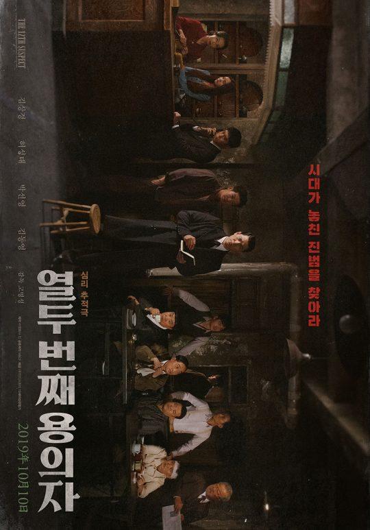 영화 '열두 번째 용의자' 메인 포스터. /사진제공=(주)영화사 진