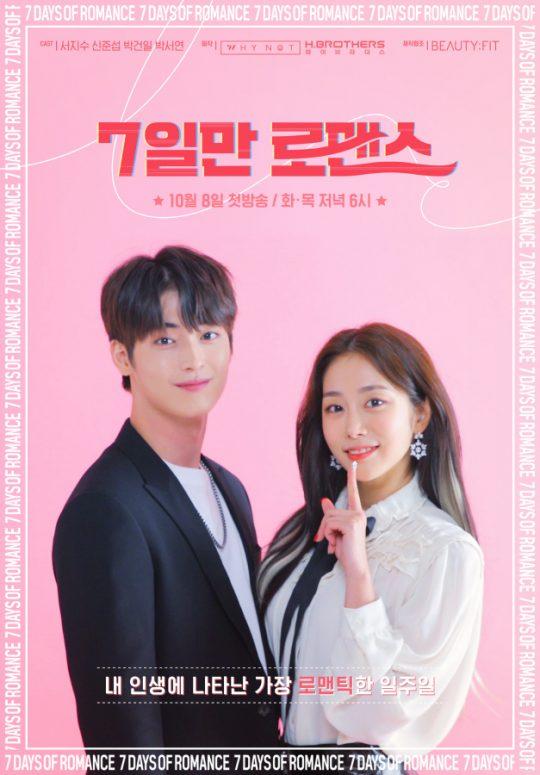 웹드라마 '7일만 로맨스' 포스터./ 사진제공=울림엔터테인먼트