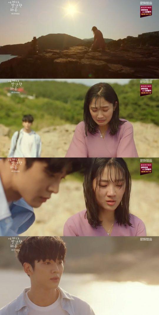 사진=MBC '어쩌다 발견한 하루' 방송화면 캡처.