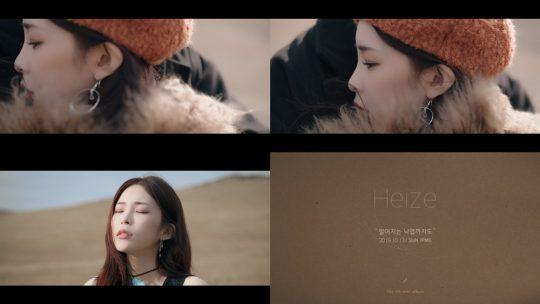 가수 헤이즈의 '떨어지는 낙엽까지도' 뮤직비디오 티저 영상 / 사진제공=스튜디오블루