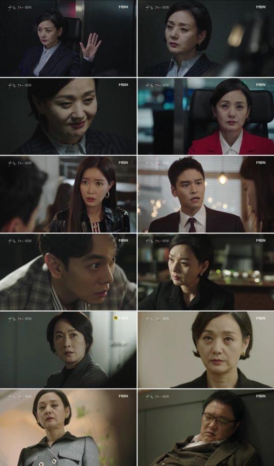 '우아한 가' 방송 화면./사진제공=MBN
