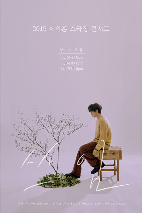 이석훈, 포근한 가을 감성의 따뜻한 소극장 콘서트 '쓰임' 11일 티켓 오픈