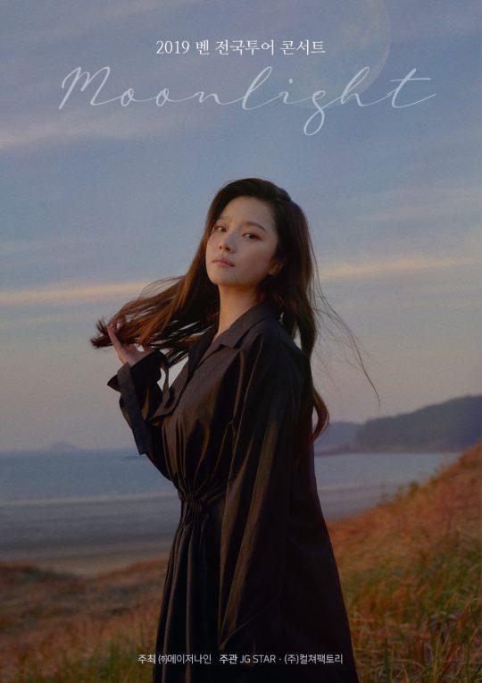 가수 벤의 전국투어 콘서트 '달빛' 포스터./사진제공=컬쳐팩토리