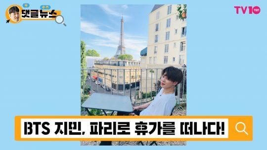 [댓글 뉴스] 에펠탑까지 오징어로 만든 BTS 지민의 미모