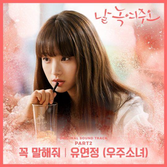 tvN 토일드라마 '날 녹여주오' OST 커버 이미지 / 사진제공=CJENM