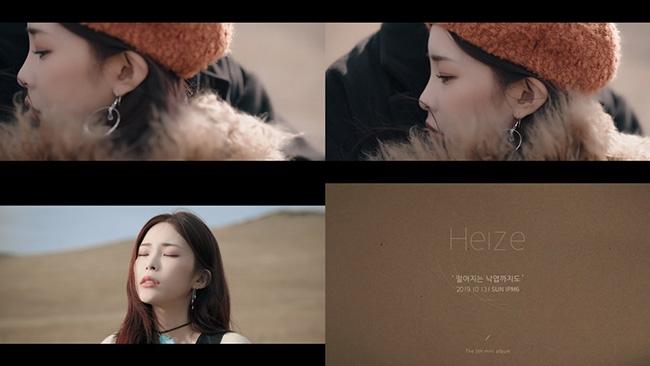 '13일 컴백' 헤이즈, 미니 5집 타이틀곡 '떨어지는 낙엽까지도' 뮤직비디오 티저 공개