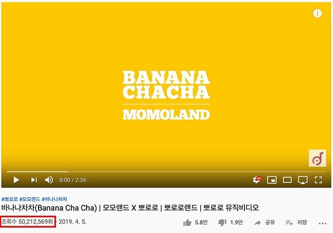 모모랜드, `바나나차차` 뮤직비디오 5000만 뷰 돌파