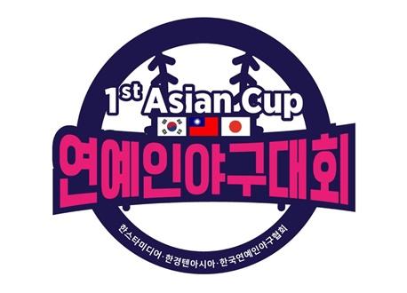제 1회 아시안컵 연예인야구대회 /사진=한스타미디어 제공