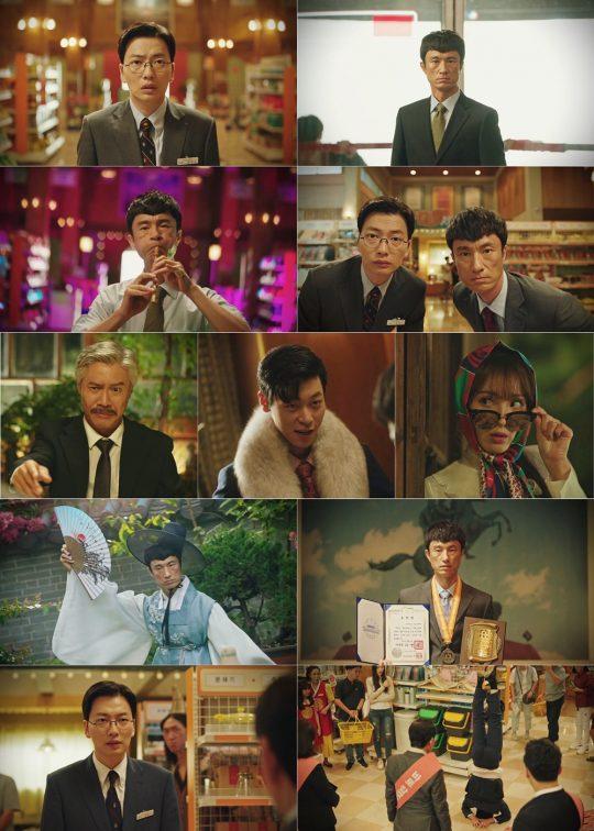 tvN 금요드라마 '쌉니다 천리마마트' 방송화면. /사진제공=tvN