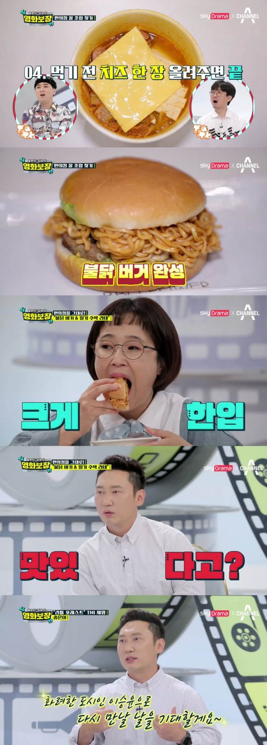 스카이드라마 '송은이 김숙의 영화보장' 방송화면. /사진제공=스카이드라마