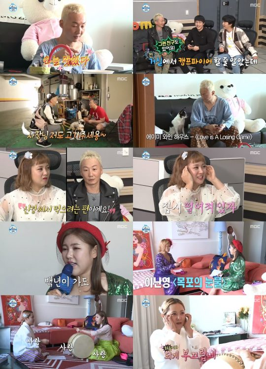 MBC '나 혼자 산다' 방송화면. /사진제공=MBC