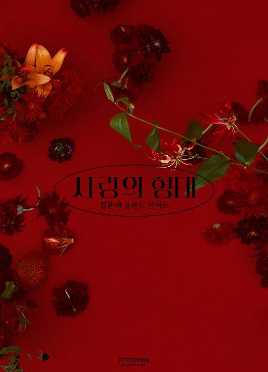 가수 김윤아의 솔로 단독 콘서트 '사랑의 형태' 티저 포스터. /사진제공=인터파크 엔터테인먼트