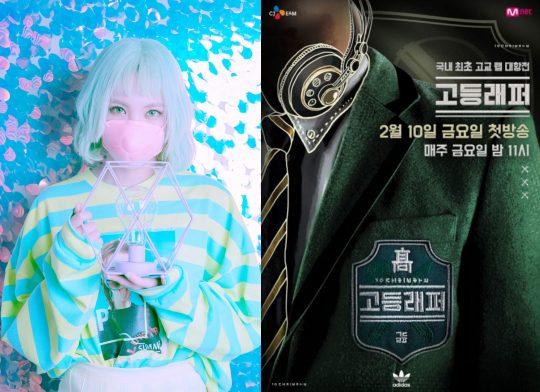 래퍼 민티(왼쪽), Mnet '고등래퍼' 포스터. / 사진제공=코로나엑스엔터테인먼트, Mnet