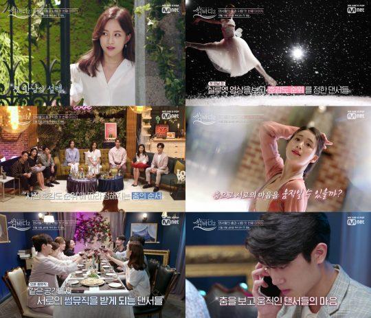 '썸바디2' 예고 영상./사진제공=Mnet